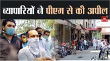 Lockdown से व्यापारियों को होने लगा घाटा तो बैठक बुलाकर PM Modi से की ये अपील