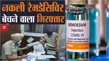 32 हजार रुपये में Remedisivir बता कर बेचे दिए थे 2 इंजेक्शन, परिजनों ने की शिकायत तो किया गिरफ्तार