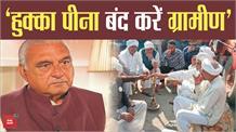 ग्रामीणों से मेरा निवेदन, इकट्ठा बैठकर हुक्का पीना व ताश खेलना बंद करेंः Hooda