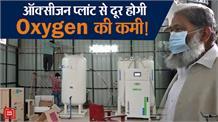शहर में 200 लीटर कैपेसिटी का ऑक्सीजन प्लांट शुरू, Cm मनोहर लाल और गृहमंत्री ने लिया जायजा