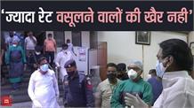रणजीत सिंह ने किया कोविड सेंटर का निरीक्षण, कहा- ज्यादा रेट वसूलने वालों पर होगी कार्रवाई