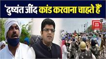 Dushyant पर भड़के Farmers, बोले- बाप-दादाओं ने कंडेला और महम कांड करवाया, ये Jind Kand करवाना चाहता है