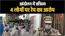 Farmers Movement में शामिल युवती की मौत के 9 दिन बाद बड़ा खुलासा, 4 साथियों ने किया था बलात्कार