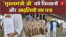 समय से पहले गेहूं की खरीद बंद, आढ़तियों और किसानों ने मुख्यमंत्री ने नाम सौंपा ज्ञापन