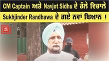 CM Captain ਅਤੇ Navjot Sidhu ਦੇ ਰੌਲੇ ਵਿਚਾਲੇ Sukhjinder Randhawa ਦੇ ਗਏ ਨਵਾਂ ਬਿਆਨ !