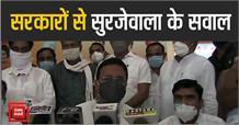 Randeep Surjewala ने केंद्र और प्रदेश सरकार से किए कई तीखे सवाल, BJP पर लगाए आरोप