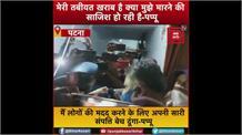 pappu yadav in thanaपप्पू यादव ने भावुक होकर CM नीतीश कुमार से पूछा सवाल– 'मेरी तबीयत खराब है 5 गोली एक टाइम खाता हूं, क्या मुझे मारने की साजिश हो रही है'