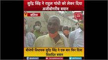 सुरेंद्र सिंह ने एक बार फिर दिया विवादित बयान, कहा- राहुल गांधी चपरासी बनने की योग्यता रखते हैं पीएम बनने की नहीं