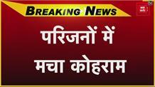 Bihar में वज्रपात ने बरपाया कहर, Bhojpur में वज्रपात से दो की मौत,मचा कोहराम