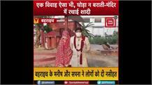 बहराइच: एक विवाह ऐसा भी, घोड़ा न बराती-मंदिर में रचाई शादी, बने मिसाल