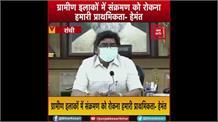 CM हेमंत सोरेन ने साहिबगंज के सदर अस्पताल में लगे PSA प्लांट का किया उद्घाटन- 'ग्रामीण इलाकों में संक्रमण को रोकना हमारी प्राथमिकता'