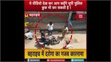 बहराइच: पुलिस ने जबरदस्ती काटा चालान: हेलमेट पहने युवक को गाड़ी से उतारा, बिना हेलमेट के बैठाकर काटा चालान