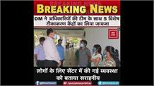 DM Chandrasekhar Singh ने अधिकारियों की टीम के साथ 5 विशेष टीकाकरण केंद्रों का लिया जायजा