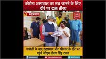 Covid Hospitals का सच जानने के लिए दौरे पर CM Tirth , कहा कि प्रदेश में ऑक्सीजन व दवाइयों को कोई कमी नहीं है