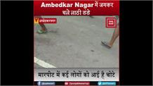 Ambedkar Nagar: दो पक्षों में जमकर हुई मारपीट, चले लाठी डंडे, कई लोग घायल