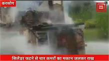 करसोग में भयंकर अग्निकांड, सिलेंडर फटने से राख हुआ चार कमरों का मकान, जिंदा जला शख्स