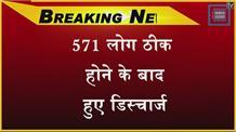 Muzaffarpur में फिर मिले 321 नए संक्रमित, 24 घंटे में 14 लोगों ने गंवाई जान