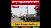 कानपुर पहुंची ऑक्सीजन एक्सप्रेस, दूसरे जिलों को भी आपूर्ति, दूर होगी किल्लत