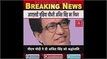 आरएलडी मुखिया चौधरी अजित सिंह का निधन, पीएम मोदी ने दी श्रद्धांजलि