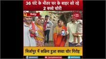 मिर्जापुर में 36 घंटे के भीतर घर के बाहर सो रहे 2 बच्चे चोरी ,परिवार में मचा है कोहराम