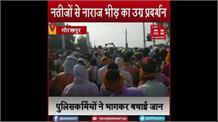UP पंचायत चुनाव: नतीजों से नाराज भीड़ का उग्र प्रदर्शन, पुलिस चौकी को लगाई आग