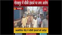 गोरखपुर में बवाल:मस्जिद में घुसकर चौकी इंचार्ज ने इमाम को पीटा, आक्रोशित भीड़ ने दारोगा को खदेड़ा