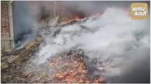 जालंधर पठानकोट हाईवे पर इस जगह भयानक आग लगी !