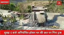 चंडीगढ-मनाली NH 205 पर हादसा,अनियंत्रित ट्रक घर की छत पर गिराc