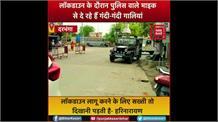 बिहार में लॉकडाउन का पालन करवाने के लिए पुलिस के अधिकारी माइक से दे रहे हैं गंदी-गंदी गालियां, डर के मारे घरों में दुबके हैं लोग
