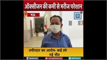 जिला अस्पताल में ऑक्सीजन की कमी से मरीज परेशान, तमीरदार का आरोप- कई लोगों की हो गई मौत