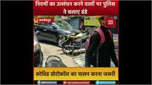 Jamshedpur में लोगों ने दुकान खोली तो पुलिस ने चलाए डंडे, सख्त नियम लागू