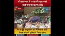 CM नीतीश कुमार को क्यों नहीं आ रही शर्म- 'कोरोना संकट में बिहार की जनता की सेवा करने वाले पप्पू यादव की करवा दी गिरफ्तारी'