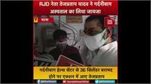 RJD नेता तेज प्रताप यादव ने गर्दनीबाग अस्पताल का लिया जायजा, बोले- 'कोरोना से निपटने में फेल हुई नीतीश सरकार को देना चाहिए इस्तीफा'