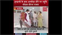 Almora पहुंचे Tirath Singh Rawat , कोविड अस्पतालों का लिया जायजा  कहा-11 मई से एक हफ्ते का पूर्ण कर्फ्यू लगाया गया है