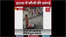 फौजी की दबंगई: भाईयों के साथ मिलकर एक परिवार को लाठी-डंडों से पीटा, Video Viral