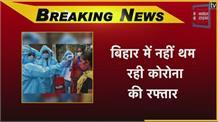 Muzaffarpur में 24 घंटे में मिले 167 नए मरीज, चार लोगों की मौत