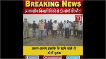 Farrukhabad में आकाशीय बिजली का कहर, दो लोगों की मौत पर हुई मौत
