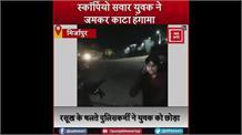 मिर्जापुर: शराब के नशे में स्कॉर्पियो सवार युवक ने पुलिसकर्मी को दी गाली, वीडियो वायरल