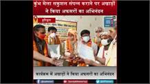 Kumbh Mela सकुशल संपन्न कराने पर अखाड़ों ने किया अफसरों का अभिनंदन