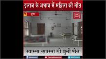 Bihar में फिर खुली स्वास्थ्य व्यवस्था की पोल, डॉक्टरों ने महिला का नहीं किया इलाज, अस्पताल में तड़प-तड़पकर मौत