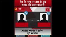 Ranchi RIMS में बेड के नाम पर 30 से 50 हजार की हो रही उगाही, बातचीत Social Media पर हुई Viral