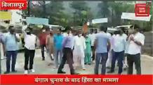 बंगाल की घटना पर बिलासपुर में रोष रैली, BJP हुई उग्र