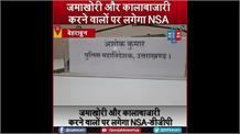 उत्तराखंड में जमाखोरी और कालाबाजारी करने वालों पर लगेगा NSA-डीजीपी ,दोषियों पर कार्रवाई की कही बात