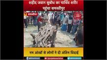 शहीद जवान सुबोध कुमार का पार्थिव शरीर पहुंचा samastipur,नम आंखों के साथ दी अंतिम विदाई