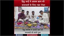 हिंदू भाई ने आजम खान के लिए रखा रोजा, सलामती और जेल से रिहाई के लिए मांगी दुआ