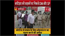 Lockdown को सफल बनाने के लिए सड़क पर उतरे DM-SP, उल्लंघन करने पर कार्रवाई के निर्देश