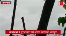 अनंतनाग में सुरक्षाबलों ने मार गिराए 3 आतंकवादी