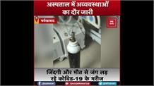 इस वीडियो ने CM Yogi के दावे खोखले साबित कर दिए !
