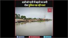 गंगा नदी में मिल रहे शवों के मामले में योगी सरकार सख्त, PAC और UP Police कर रही निगरानी