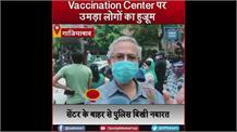 गाजियाबाद: Vaccination center के बाहर कोरोना नियमों की उड़ी धज्जियां, लोगों का उमड़ा हुजूम